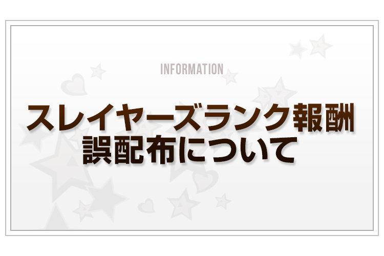 Blog_スレイヤーズランク報酬誤配布_v3