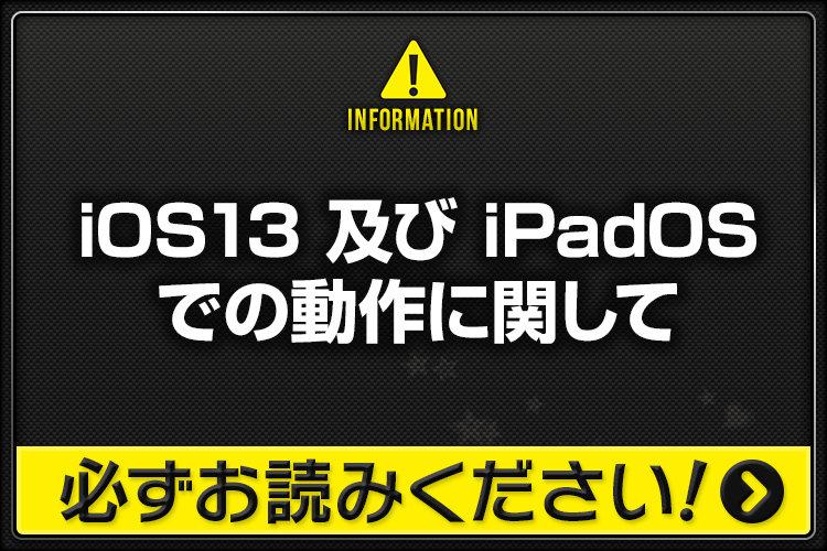201908239_iOS13