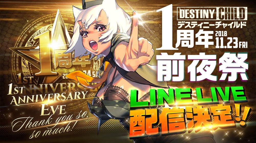 sns_1st_key_eve_linelive配信決定
