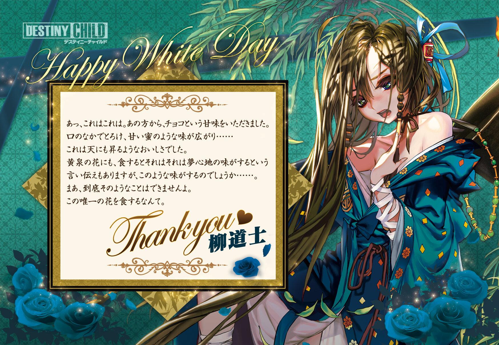 柳道士_メッセージカード解像度300