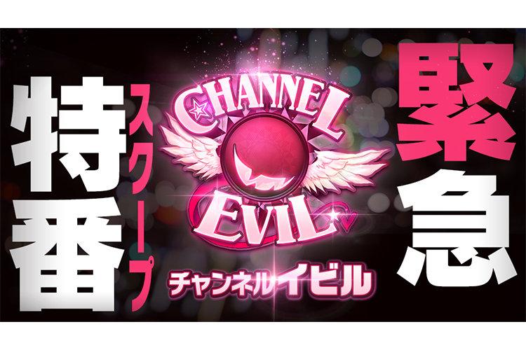 Blog_evil繝√Ε繝ウ繝阪Ν邱頑€・迚ケ逡ェ