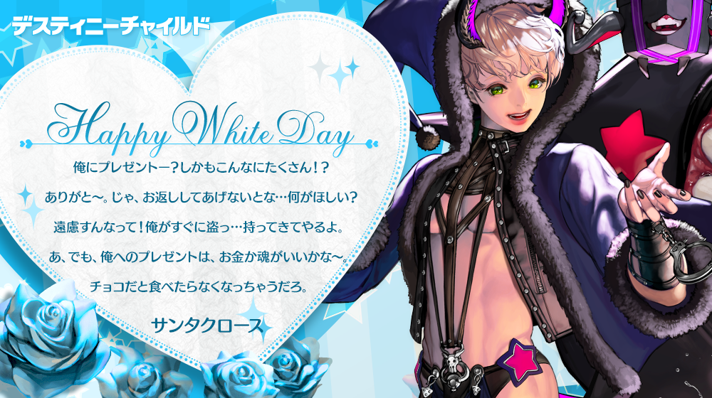 whiteday_サンタクロース