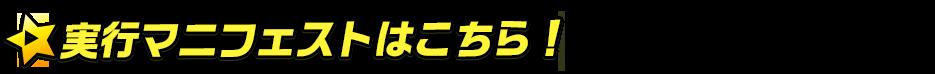titlemain_ver2(マニフェスト)