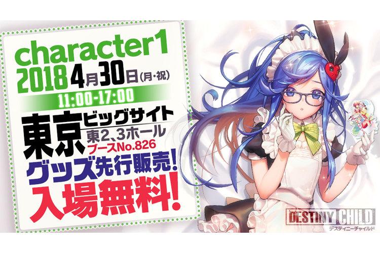 Blog_Character1