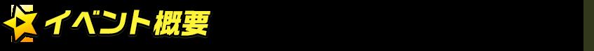 (イベント概要)titlemain