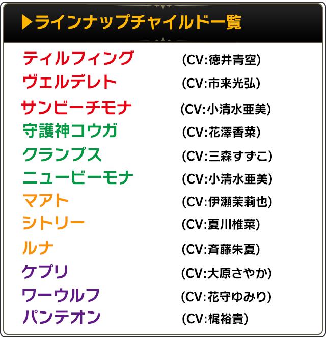 Blog_list_1025wb応援召喚2