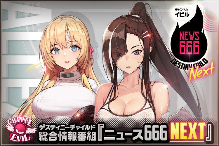 Blog_ニュース666next_v40