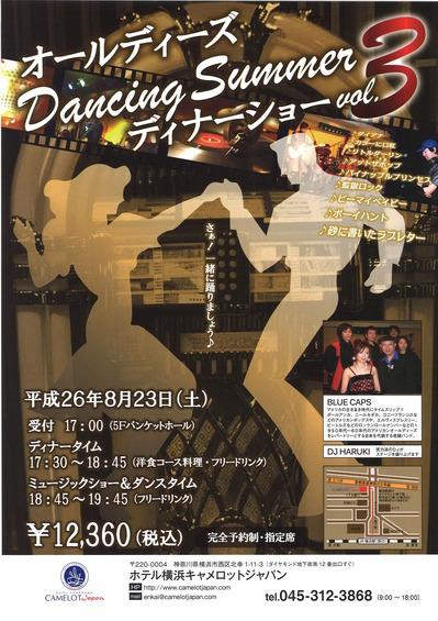 23 オールディーズダンスディナーショー