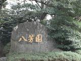 入り口の石碑
