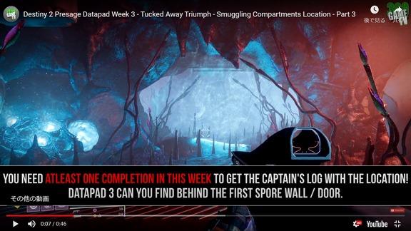Destiny 2 Presage Datapad Week 3 (1)