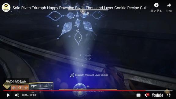 リベンに暁旦クッキーをプレゼントする方法 ソロ可能