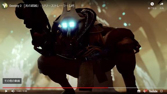 Destiny 2 「光の超越」 - リリーストレーラー [JP] (3)