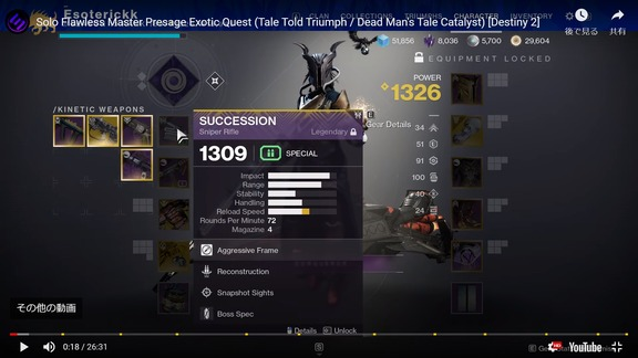 Solo Flawless Master Presage Exotic Quest (1)