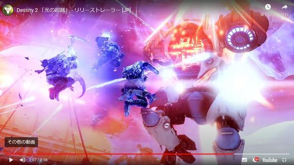 Destiny 2 「光の超越」 - リリーストレーラー [JP] (5)