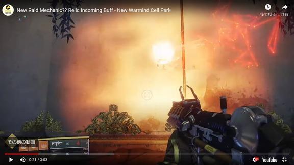 New Raid Mechanic__ Relic Incoming Buff (2)