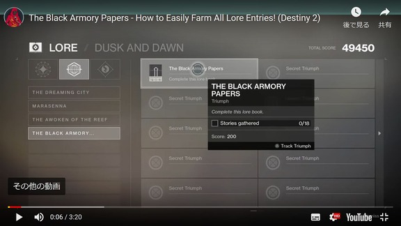 伝承「ブラックアーマリー文書」の簡単な集め方