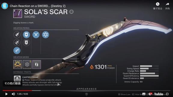 [かっこいい、楽しい] 連鎖反応のオシリス剣「ソーラの傷跡」
