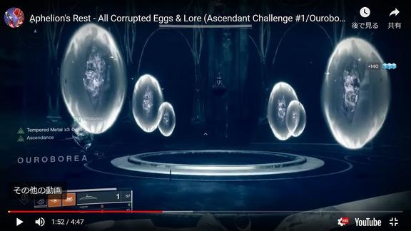 アセンダントの挑戦「ウロボレア」の伝承と汚染された卵 アフェリオンの休息