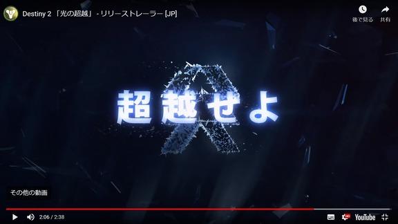 Destiny 2 「光の超越」 - リリーストレーラー [JP] (4)