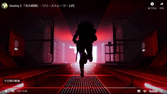 Destiny 2 「光の超越」 - リリーストレーラー [JP] (1)