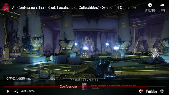 野獣、悲哀の冠、栄光の広間に落ちている伝承「告白」全9個の場所