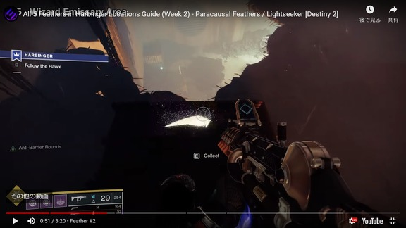 All 5 Feathers in Harbinger Locations (2)