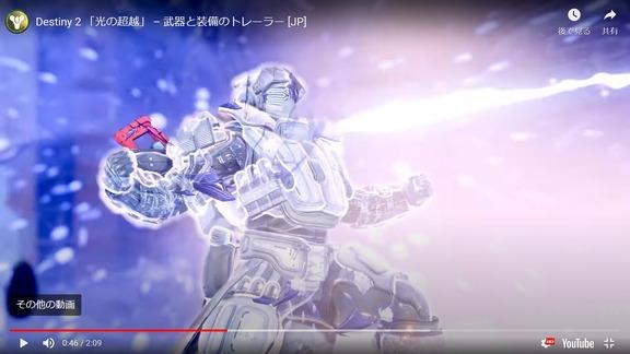 「光の超越」の新エキゾ武器と防具