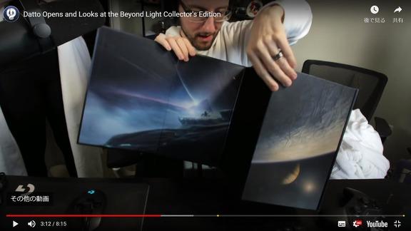 [開封動画] 「光の超越」コレクター版