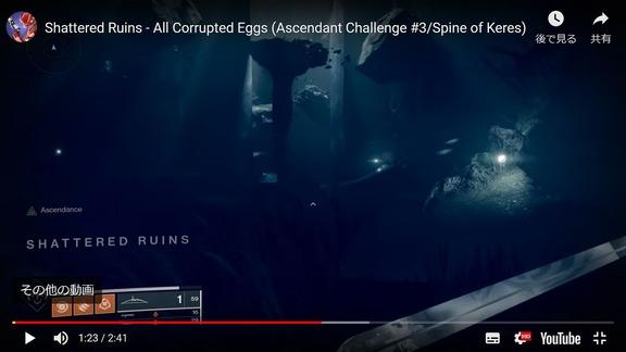アセンダントの挑戦「砕けた廃墟」の伝承と汚染された卵 スパイン・ケレス