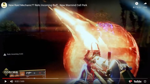 New Raid Mechanic__ Relic Incoming Buff (3)