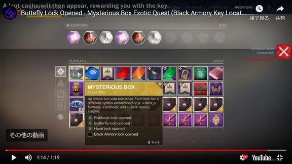 エキゾクエスト「謎めいた箱」の蝶の錠を開く方法