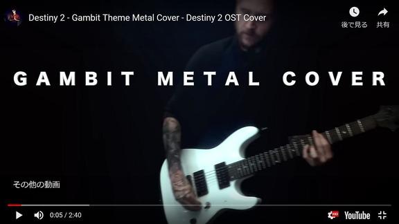 ギャンビットのテーマをメタルカバー