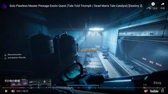 Solo Flawless Master Presage Exotic Quest (2)