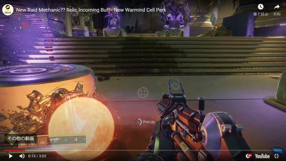 New Raid Mechanic__ Relic Incoming Buff (1)