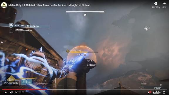 [武器商人] バリア内のブラカス・ザーンへのいろんな攻撃方法