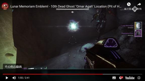 10体目の死んだゴーストは迷宮「異端の奈落」 エンブレム「月の追悼」