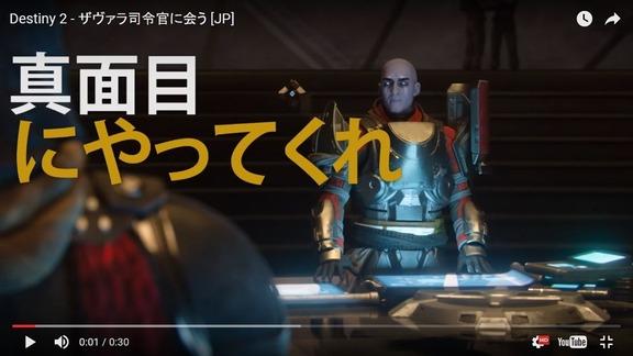 170826_Destiny 2 - ザヴァラ司令官に会う [JP] (1)