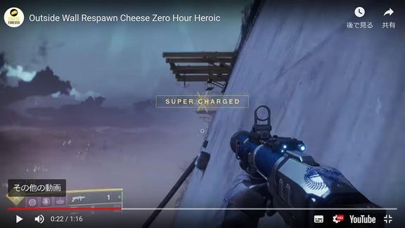 英雄「ゼロ時間」の外壁登りで落ちても途中からリスポーンする方法