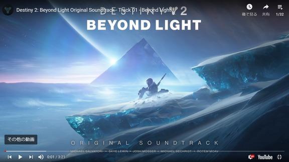 「光の超越」オリジナルサウンドトラック
