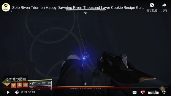 Riven Thousand Layer Cookie  (3)