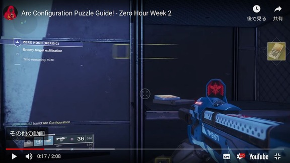 「ゼロ時間 (英雄) 」のアーク構造の謎の解き方