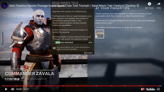 Solo Flawless Master Presage Exotic Quest (5)