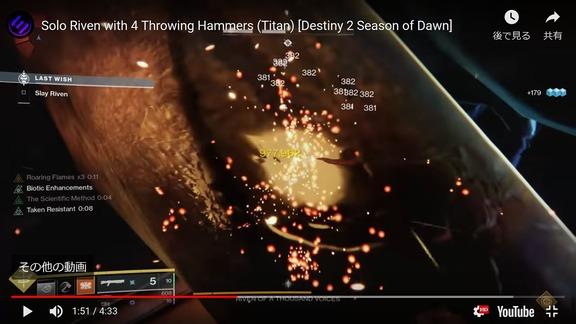 近接ハンマー4発でリベンをソロで撃破