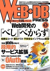 WDBv63cover