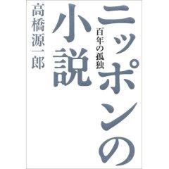 ニッポンの小説