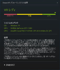 SteamVRパフォーマンステスト(新)