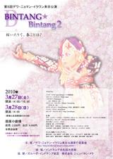 第5回デワニョマン来日公演「BINTANG★Bintang2」