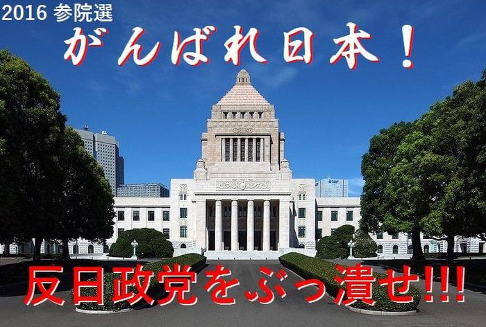 1024px-Diet_of_Japan_Kokkai_2009