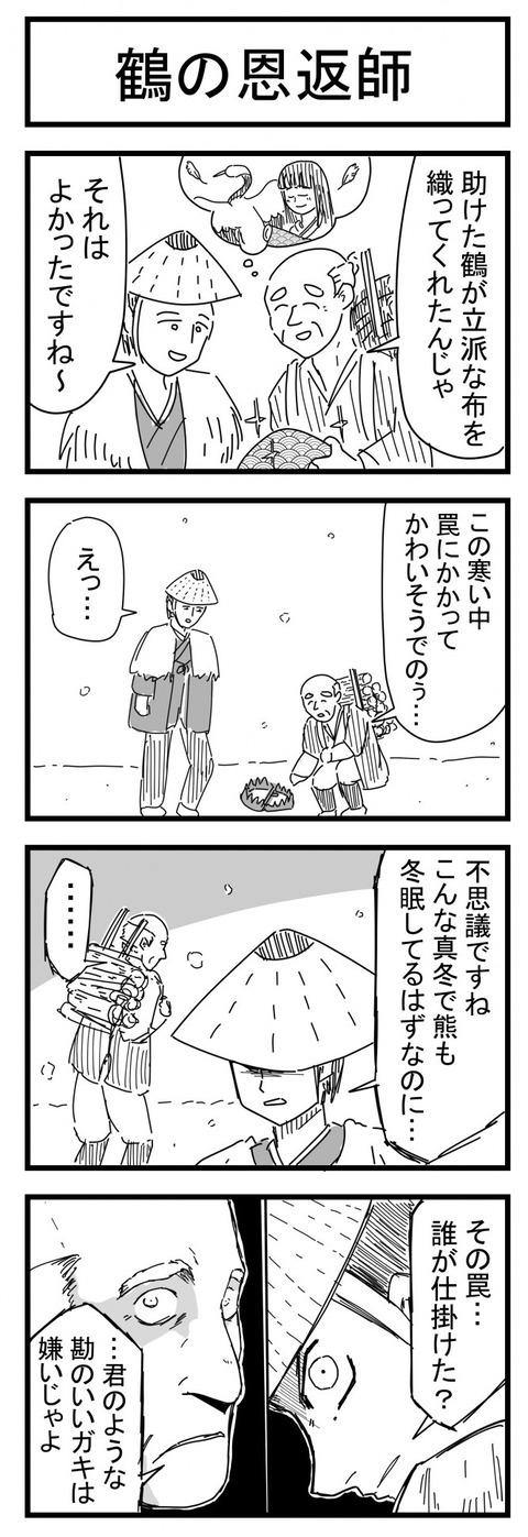 コミック3