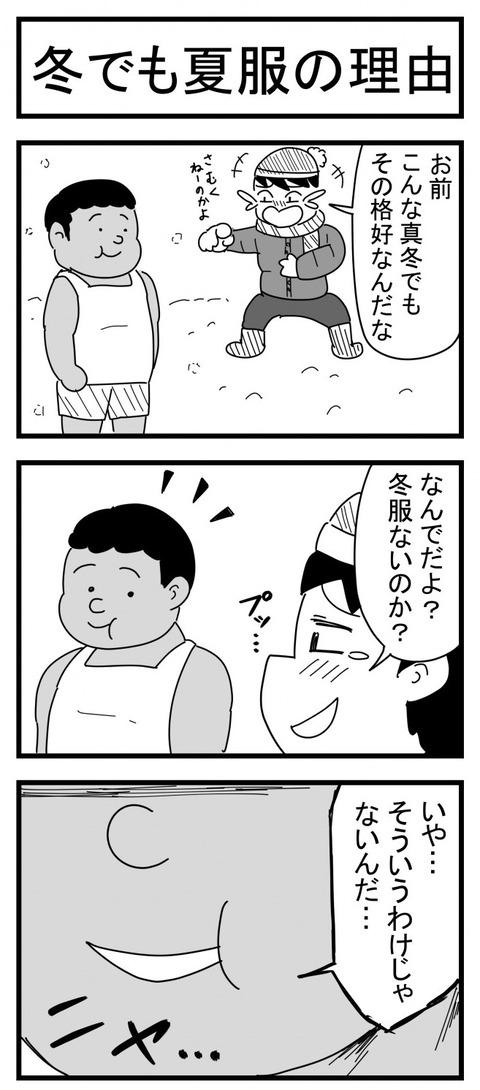 コミック4